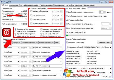Ekrānuzņēmums PowerOff Windows 7