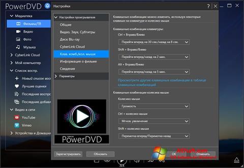 Ekrānuzņēmums PowerDVD Windows 7